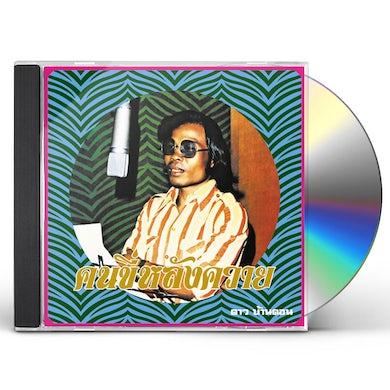 Dao Bandon KON KEE LANG KWAI (MAN ON A WATER BUFFALO) CD