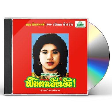 Khwanta Fasawang LAM PHAEN MOTORSAI THAM SAEP: THE BEST OF LAM CD