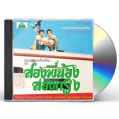 SUTHEP DAODUANGMAI BAND COME MY BROTHER LET'S GO TO THE CITY! CD