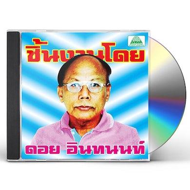 ESSENTIAL DOI INTHANON: CLASSIC ISAN POPS / VAR CD