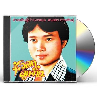 Sonthaya Kalasin LAM PHLOEN GRADE A GUY CD
