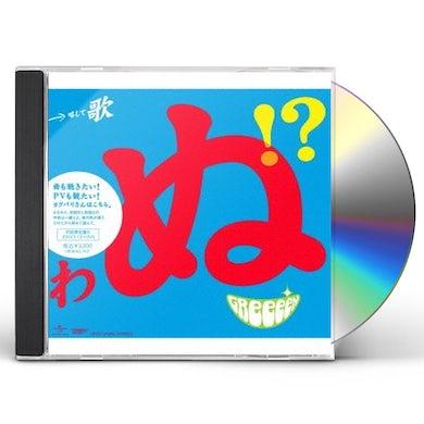UTAUTAI GA UTA UTAINI CD