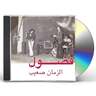 FADOUL AL ZMAN SAIB CD