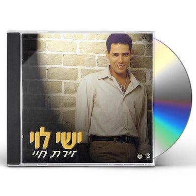 Eyal Golan LATEST CD