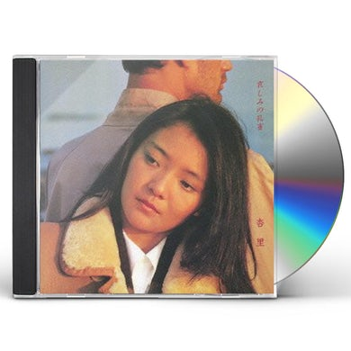 Anri KANASHIMI NO KUJAKU CD