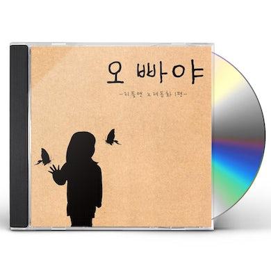 Little Ann SINGLE ALBUM CD
