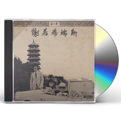 Onra CHINOISERIES 3 CD