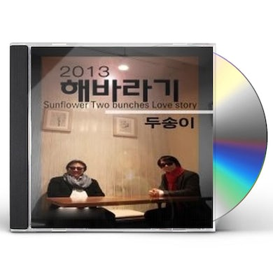 Sunflower 2013 TWO BUNCHES CD