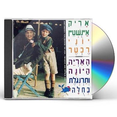 Arik Einstein LION & DOVE CD