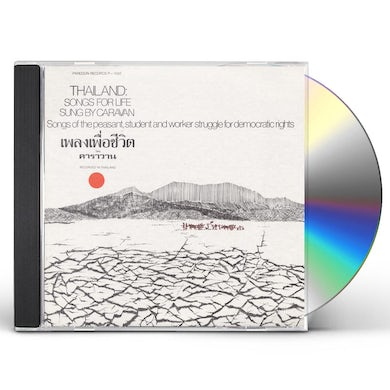 Caravan THAILAND: SONGS FOR LIFE CD