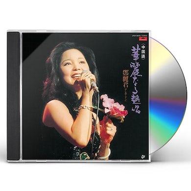 Teresa Teng CHUUGOKUGO / KAREI NARU NESSHOU CD