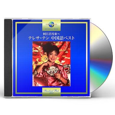 HE RI JUN ZAI LAI: TERESA TENG CD