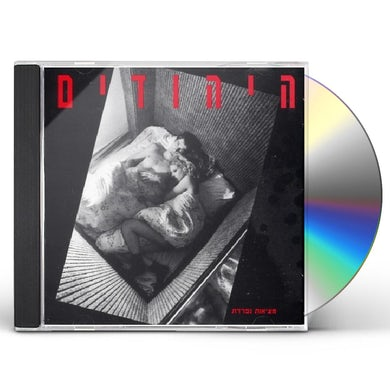 Hayehudim SEPARATE REALITY CD