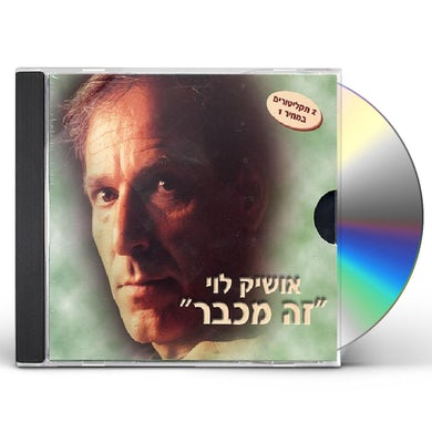 Oshik Levi WHILE BACK CD