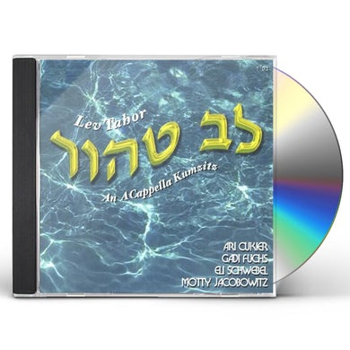 Lev Tahor ACAPPELLA KUMZITZ CD