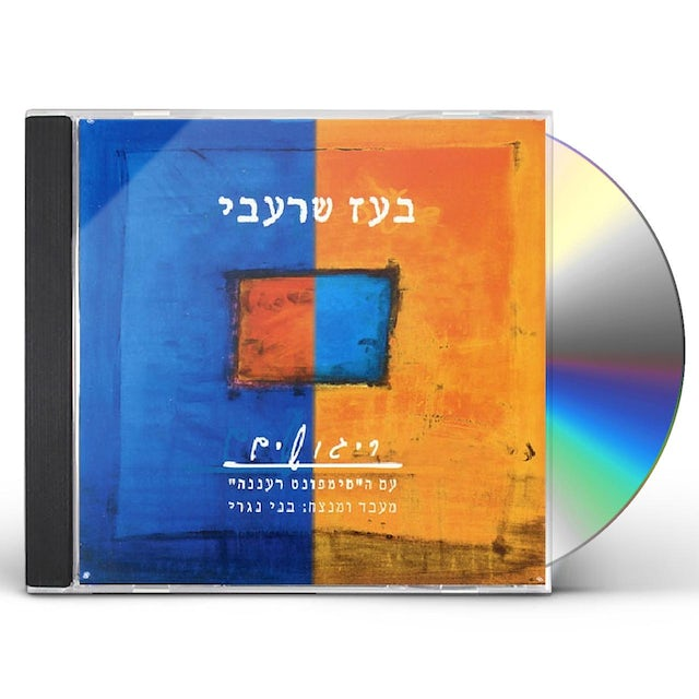 Boaz Shar'abi FEELINGS CD