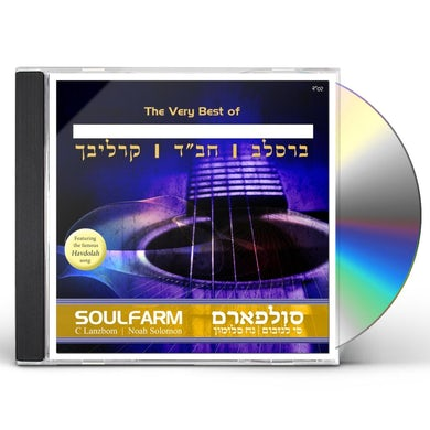 Soulfarm VERY BEST OF HEBREW VOL. 1 CD