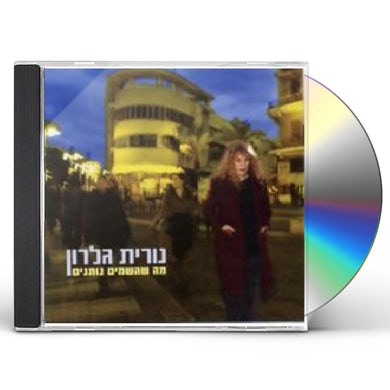 Nurit Galron WHAT HEAVEN GIVES CD