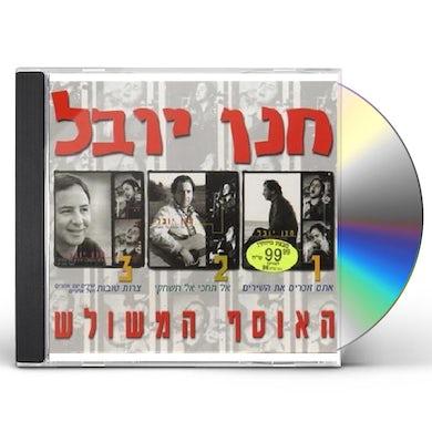 Hanan Yovel COLLECTION CD