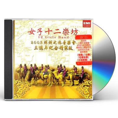 12 Girls Band JOURNEY TO SILK ROAD CONCERT CD