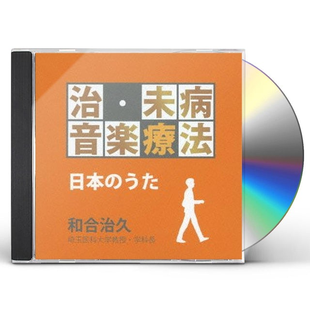 Classic MUSIC THERAPY-JAPANESE SONGS CD