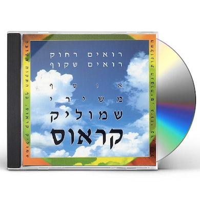 Shmulik Kraus BEST OF CD