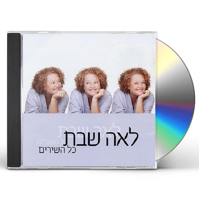 Leah Shabat COLLECTION CD