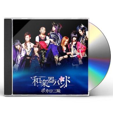 WagakkiBand VOCALO ZANMAI: LIMITED CD