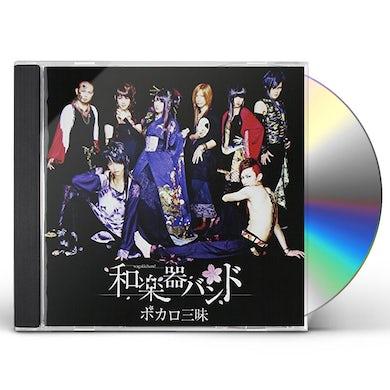 WagakkiBand VOCALO ZANMAI CD