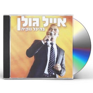 Eyal Golan LIVE AT NOKIA HALL CD