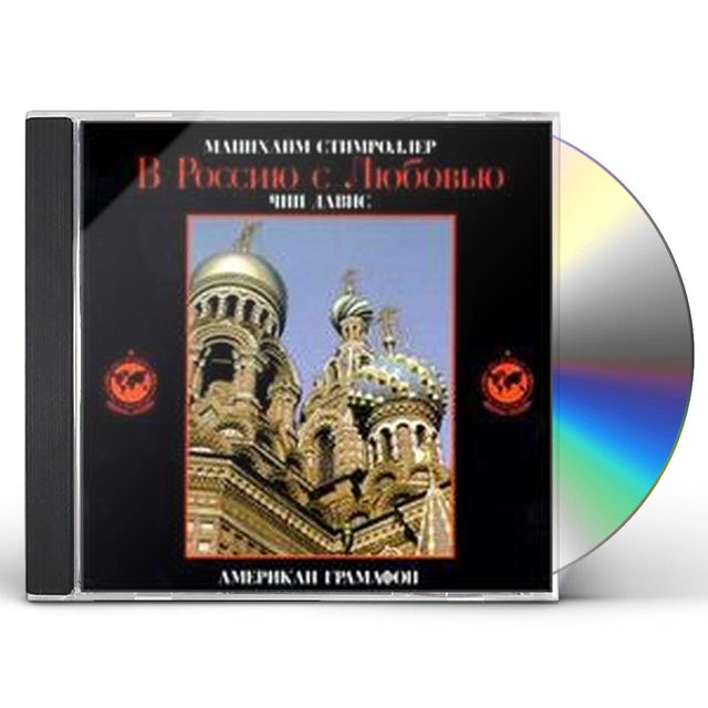 Mannheim Steamroller TO RUSSIA WITH LOVE CD