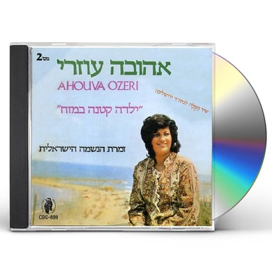 Ahuva Ozeri LITTLE GIRL ON THE DOCK CD