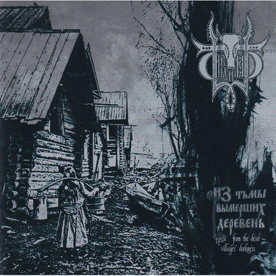FROM THE DEAD VILLAGES DARKNESS Vinyl Record