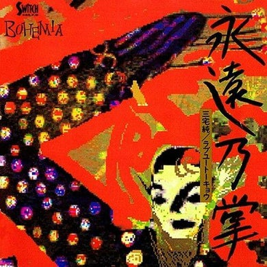Jun Miyake TOKOSHIE NO TENOHIRA Vinyl Record