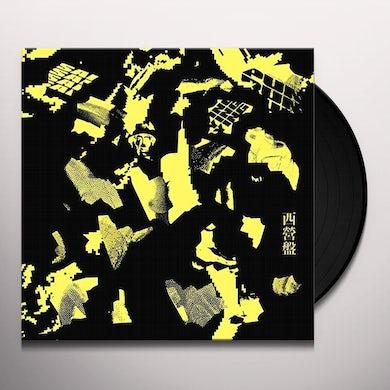 Va Sai Ying Pun Ep Vinyl Record