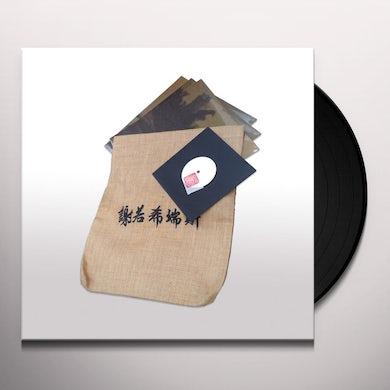 Onra CHINOISERIES Vinyl Record