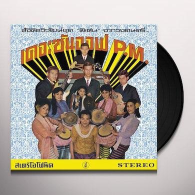 Son Of Pm HEY KLONG YAO Vinyl Record