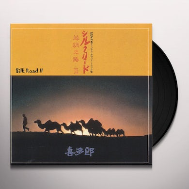 SILK ROAD II Vinyl Record