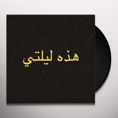 JAW Hazihi Laylaty Vinyl Record