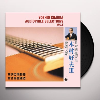 AUDIOPHILE SELECTIONS VOL. 3 Vinyl Record