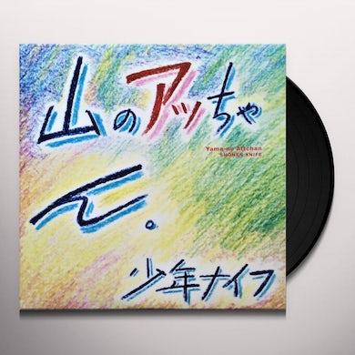 Shonen Knife Yama-no Attchan (LP) Vinyl Record