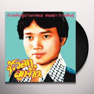 Sonthaya Kalasin LAM PHLOEN GRADE A GUY Vinyl Record