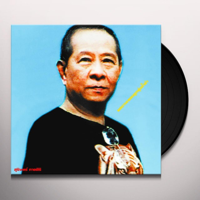 Luk Thung Gems From The 1960S-80S / Various Vinyl Record