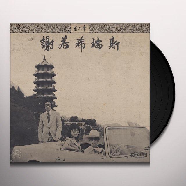 Onra CHINOISERIES 3 Vinyl Record