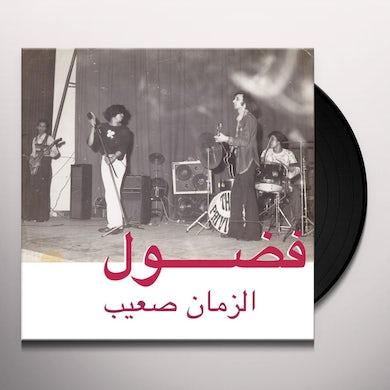 FADOUL AL ZMAN SAIB Vinyl Record
