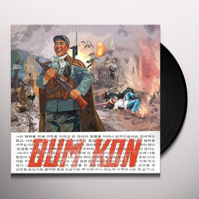 Bum Kon DRUNKEN SEX SUCKS Vinyl Record