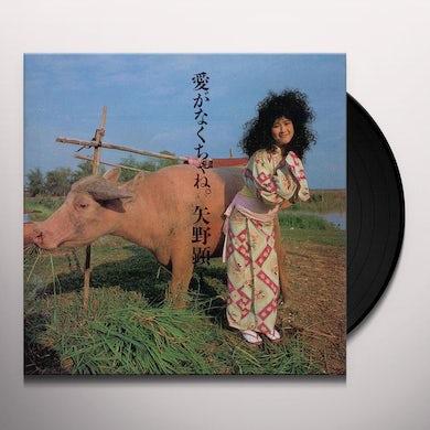 AI GA NAKUCHA NE Vinyl Record