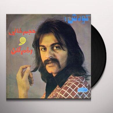 Kourosh HAJME KHALI / AKHM NAKON Vinyl Record
