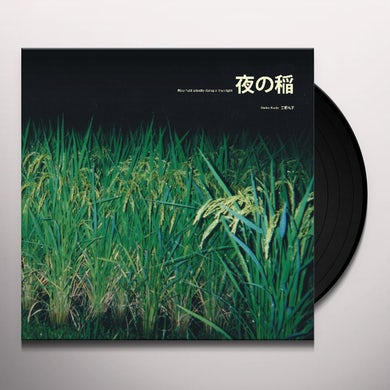 Reiko Kudo RICE FIELD SILENTLY RIPING IN THE NIGHT Vinyl Record