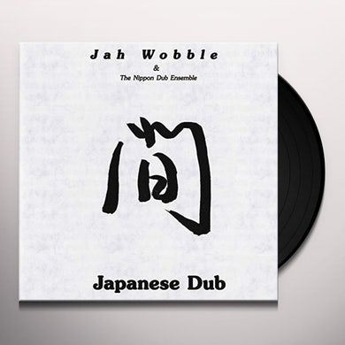 Jah Wobble JAPANESE DUB Vinyl Record